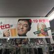 9月20日(水)のつぶやき:香川照之 日本にはうまいゼロが必要だ。のどごしZERO(電車中吊広告)