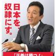 渡辺美議員「週休7日が幸せか」 過労死遺族抗議、発言を謝罪