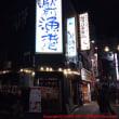 新潟駅前の海鮮居酒屋「駅前漁港」