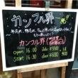浜カラ&カンフル罪LIVE