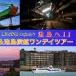 軍艦島周遊&池島炭鉱ワンデイツアー 3月催行リポ(前編)