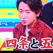 4/21 vs なんか京都にお住いだったとか?