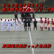 京都両洋高校サッカー部 新人戦の動画をYouTubeにあげました。
