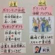 日本語教師養成講座~教育実習