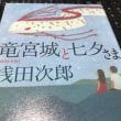 竜宮城と七夕さま 浅田次郎を読む
