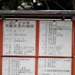 今年はじめてのおべんとうは 高千穂神社の近くで買いました。1月5日。