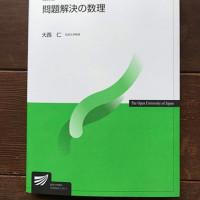 放送大学の印刷教材3科目の市販本を購入して揃える ~ブログ・facebookへの投稿を整理