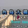 ★おすすめ演歌新曲  ♬・角島大橋/水森かおり// kazu宮本