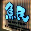 JR掛川駅  魚民