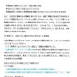 「リニア市民ネット東京都連携団体で国交省へ要望書を提出・懇談」(奈須りえさん)