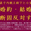 #拡散希望 転載「天皇家と日本を守る不思議な力」『日本が好きなだけなんだよ』様(昭和84年10月26日)
