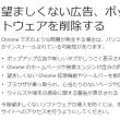 Chromeの「望ましくない広告、ポップアップ、不正なソフトウェアを削除する」
