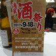 浅草酒祭り