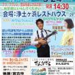 デイジー☆2月〜4月のLive schedule…♫