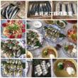 秋の魚料理