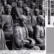 日本の仏師の系譜(円派)
