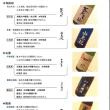 仙台うみの杜水族館 「魚を肴に日本酒ナイト水族館」