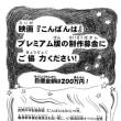 """映画「こんばんは」プレミアム版 A film""""Good evening"""" premium version"""