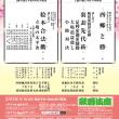 平成30年(2018)4月 歌舞伎座 歌舞伎座百三十年「四月大歌舞伎」