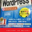 チャレンジ!WordPress その2~やりたいことを整理する~
