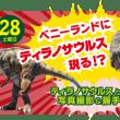 28日(土)は「ティラノサウルスがやってくる」
