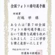 No.14 「第7回信濃毎日新聞社主催 全国フォト×俳句選手権」 審査員特別賞受賞でした!