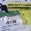 東電株主代表訴訟の口頭弁論報告会