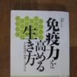 #875 成瀬宇平著 [免疫力を高める生き方」(1)(株式会社健学社刊)