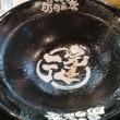 静岡市清水区 『町田商店 清水インター店』