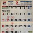 2月のカレンダーです。(*^_^*)