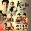 【OFFICIAL】 中村広輝 vs FUMIYA Krush -65kg次期挑戦者決定トーナメント・準決勝戦
