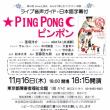 11月16日『ピンポン』バリアフリー上映会
