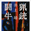 面白みなし『猟銃/闘牛』by井上靖