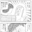 マンガ・四コマ・『頭ごなしの I love you』