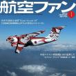 『航空ファン』2019年1月号は中国の次世代爆撃機H-20を特集。表紙はC-1 & T-4記念塗装機空撮