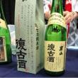 純米酒フェス2017秋