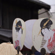"""佐倉""""江戸""""時代まつり(2011/11/11)(2)"""