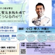 2018憲法を考える5.3県民集会(5月2日、横浜市開港記念会館)のお知らせ