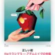 今日のBGM    アダムとイヴの林檎/various artists