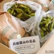 丹波篠山の黒豆の枝豆が届きました♪