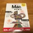 MACの勉強します