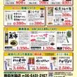 福島応援米キャンペ-ン5月31日まで  明日産経新聞に折り込みします