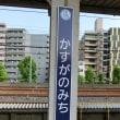 11/19: 駅名標ラリー2018GW大阪ツアー#31: 王子公園, 春日野道, 神戸三宮 UP