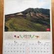 2018年ほほえみカレンダー♪