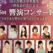 響演コンサート