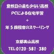 京都 通信制 福井県からも通学が可能です。京都美山高等学校広域制インターネット通信制