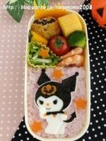ハロウィン気分のクロミちゃんのお弁当 ♪ (キャラ弁)