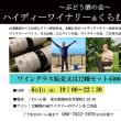 6月1日 ハイディーワイナリー&くらむぼんワイン イベント