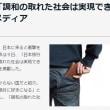 日本を訪れれば分かる「調和の取れた社会は実現できるということを」=中国メディア