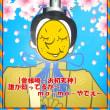 2018 ➂新年会・梅田/曽根崎界隈で飲み~カラオケへ行く(mo-mo- と mi-mi-)